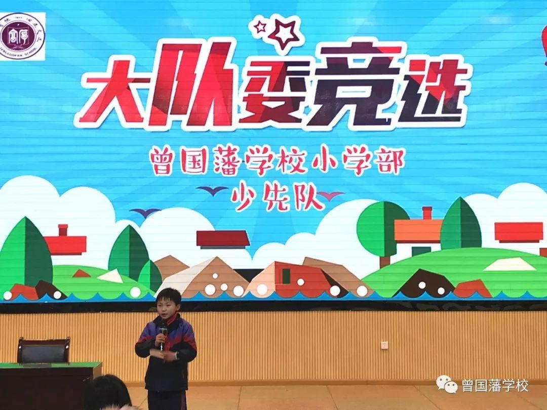 曾国藩小学举行少先队大队委竞选活动