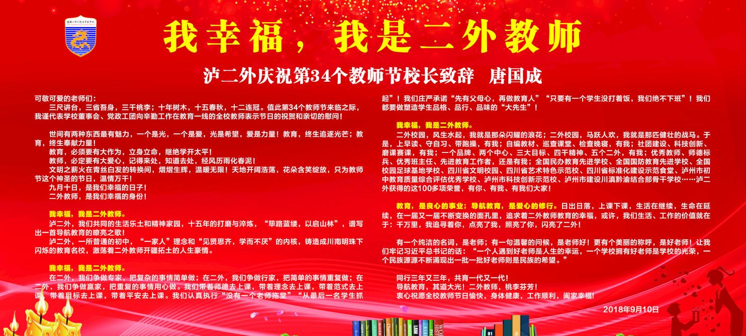 泸二外庆祝第34个教师节校长唐国成致辞
