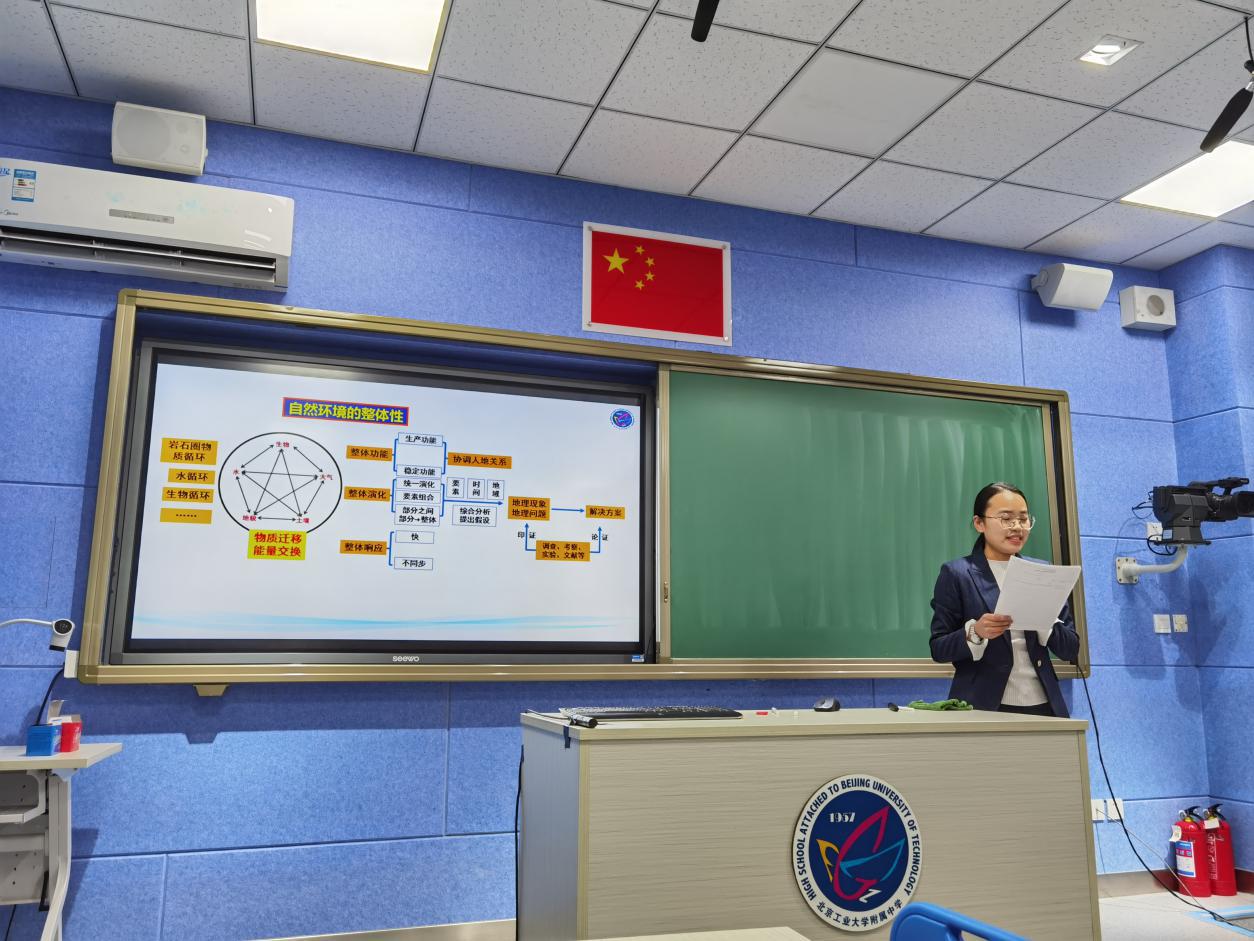 史扬子老师说课《自然环境的整体性》.png