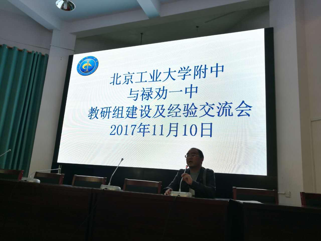禄劝一中教科室主任李兴军表态发言.jpg