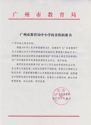 广州市教育局中小学校章程核准书20170120-广州幼师_调整大小.jpg