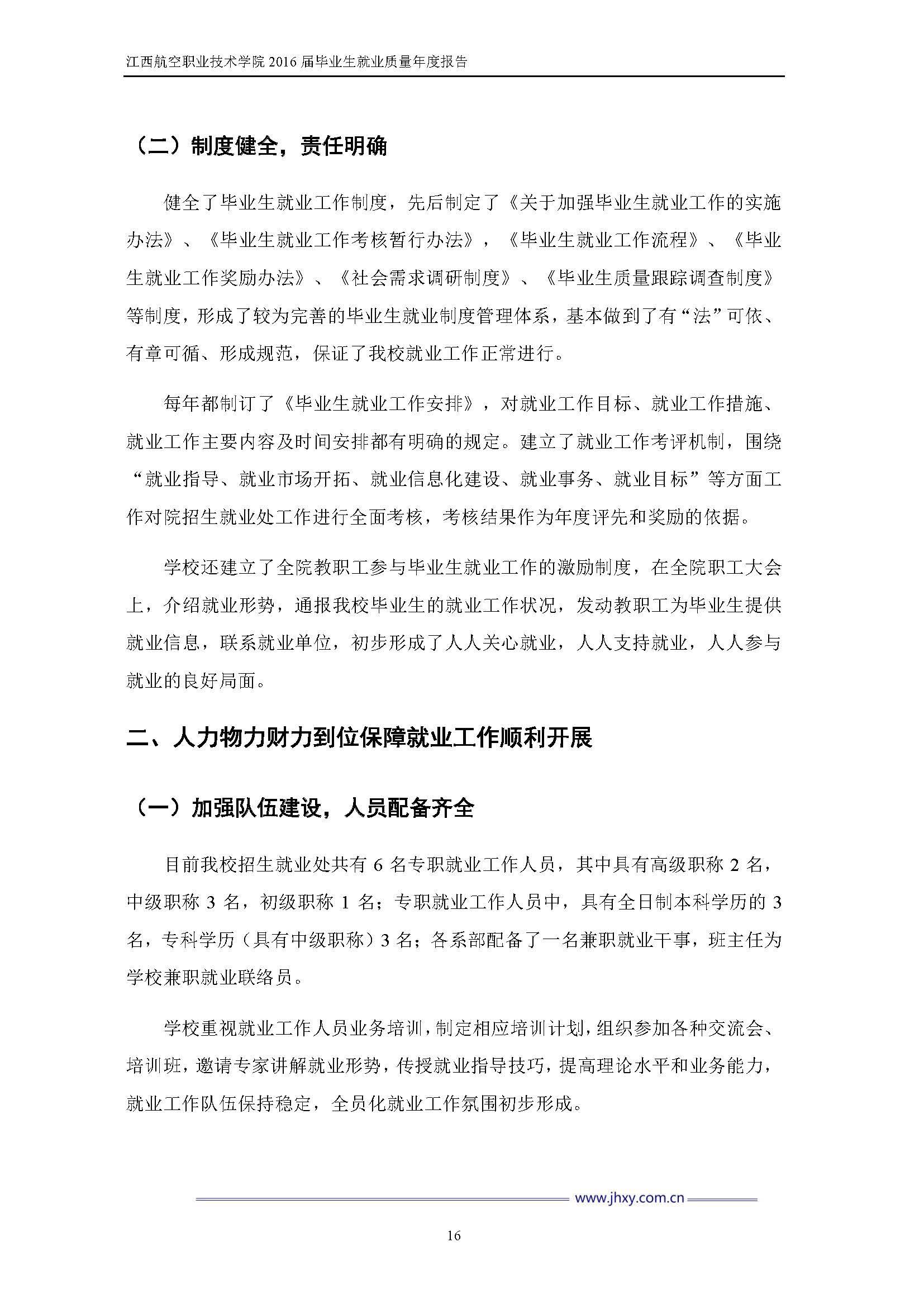 江西航空职业技术学院2016届毕业生就业质量年度报告_Page_23.jpg