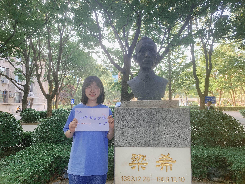 2020届北京林业大学明荻.jpg