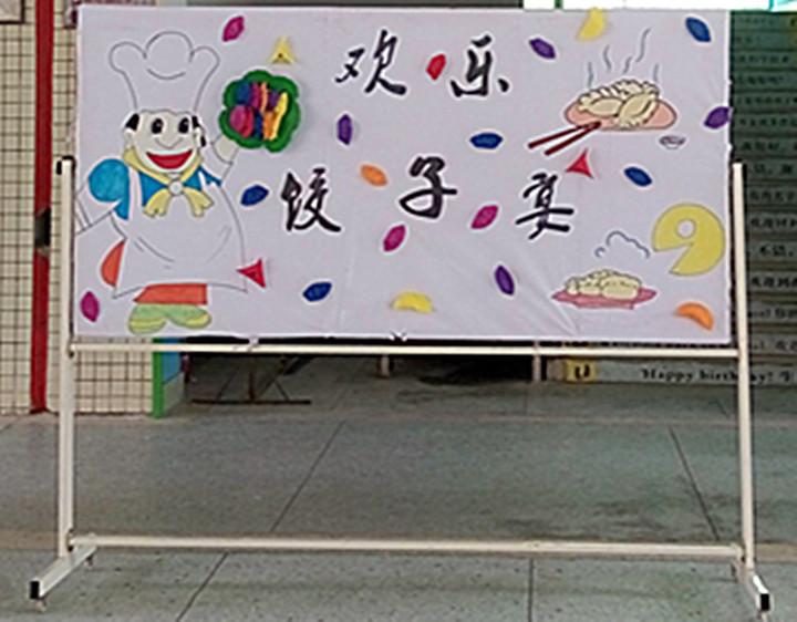 """""""一起动手•快乐无穷""""——欢乐饺子宴"""
