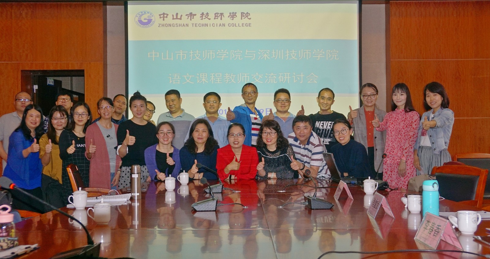 深圳技师学院与我院语文科组研讨会4.jpg