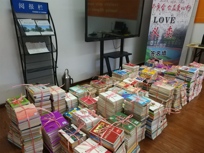 """""""好书伴成长""""为新疆和田地区中小学生爱心捐书活动"""