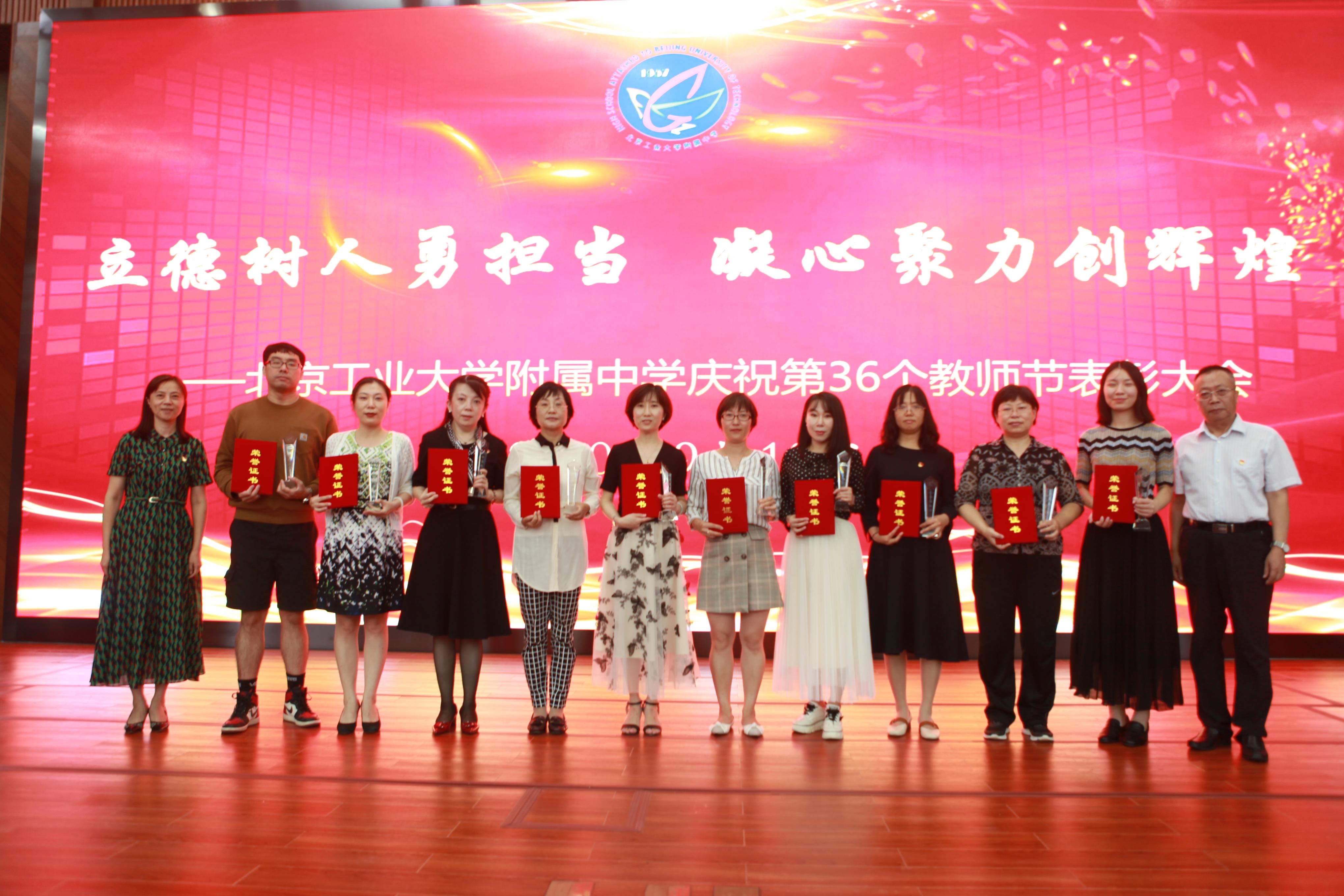 立德树人勇担当  凝心聚力创辉煌 ——北京工业大学附属中学庆祝第36个教师节表彰大会