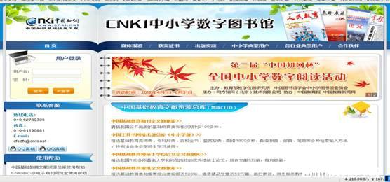 中国知网基础教育资源库使用通知