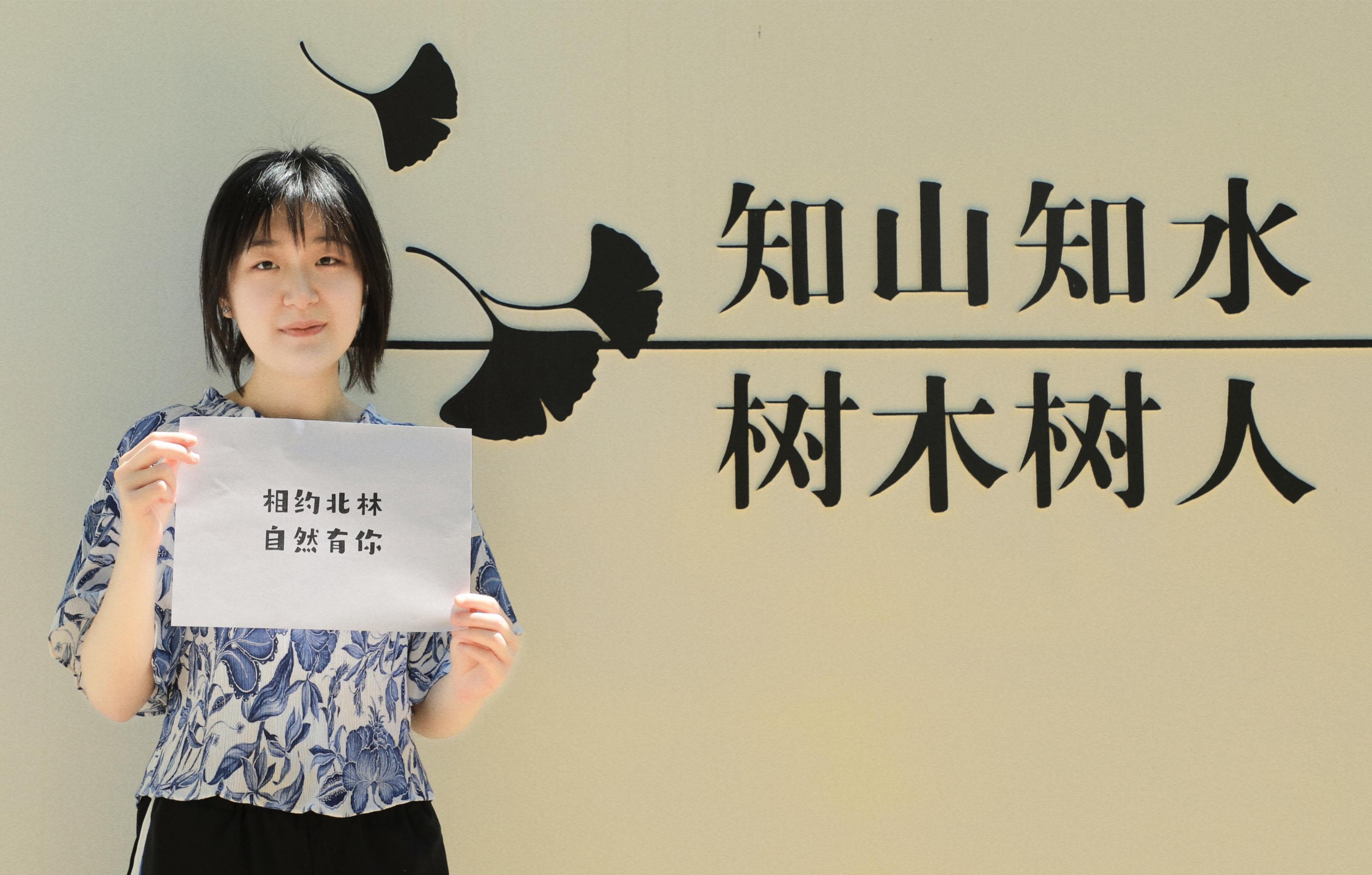 2019届北京林业大学张乐笛.jpg