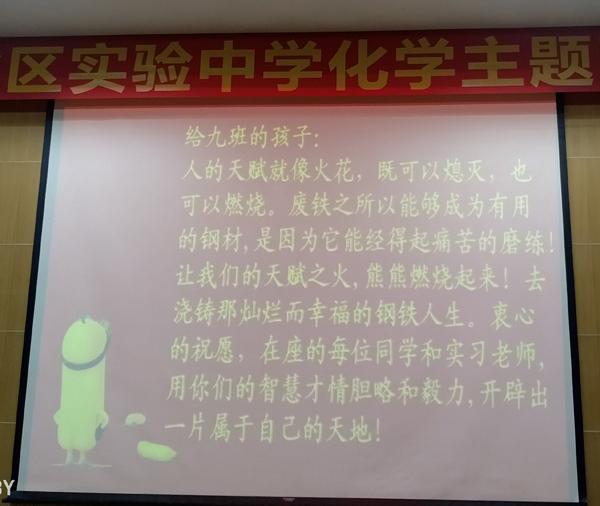 实习老师为同学们送上班主任寄语1.jpg