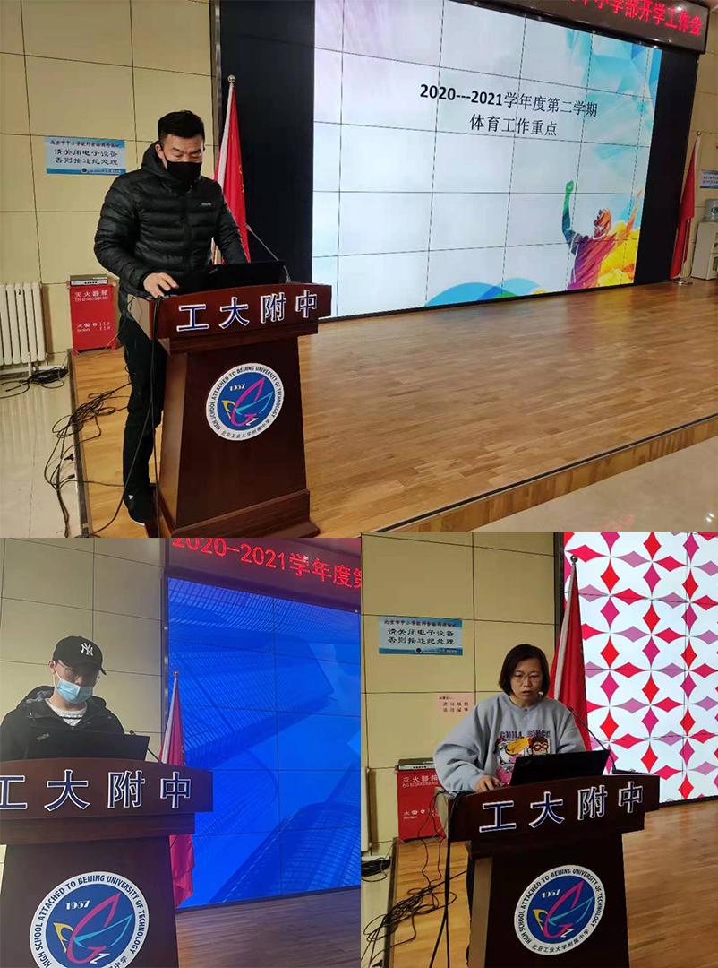 8.体艺综教研组长交流新学期各教研组工作计划.jpg
