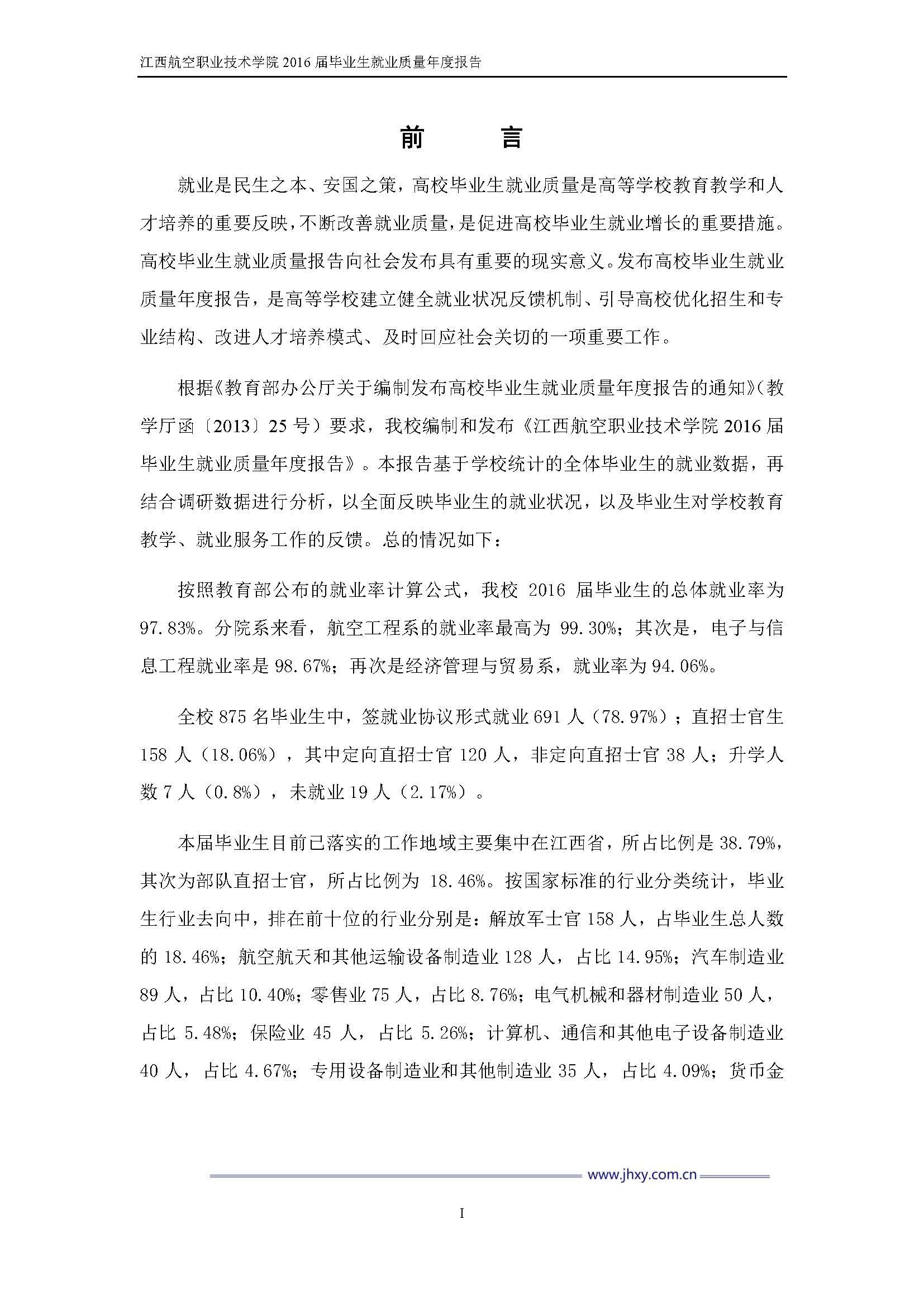 江西航空职业技术学院2016届毕业生就业质量年度报告_Page_02.jpg