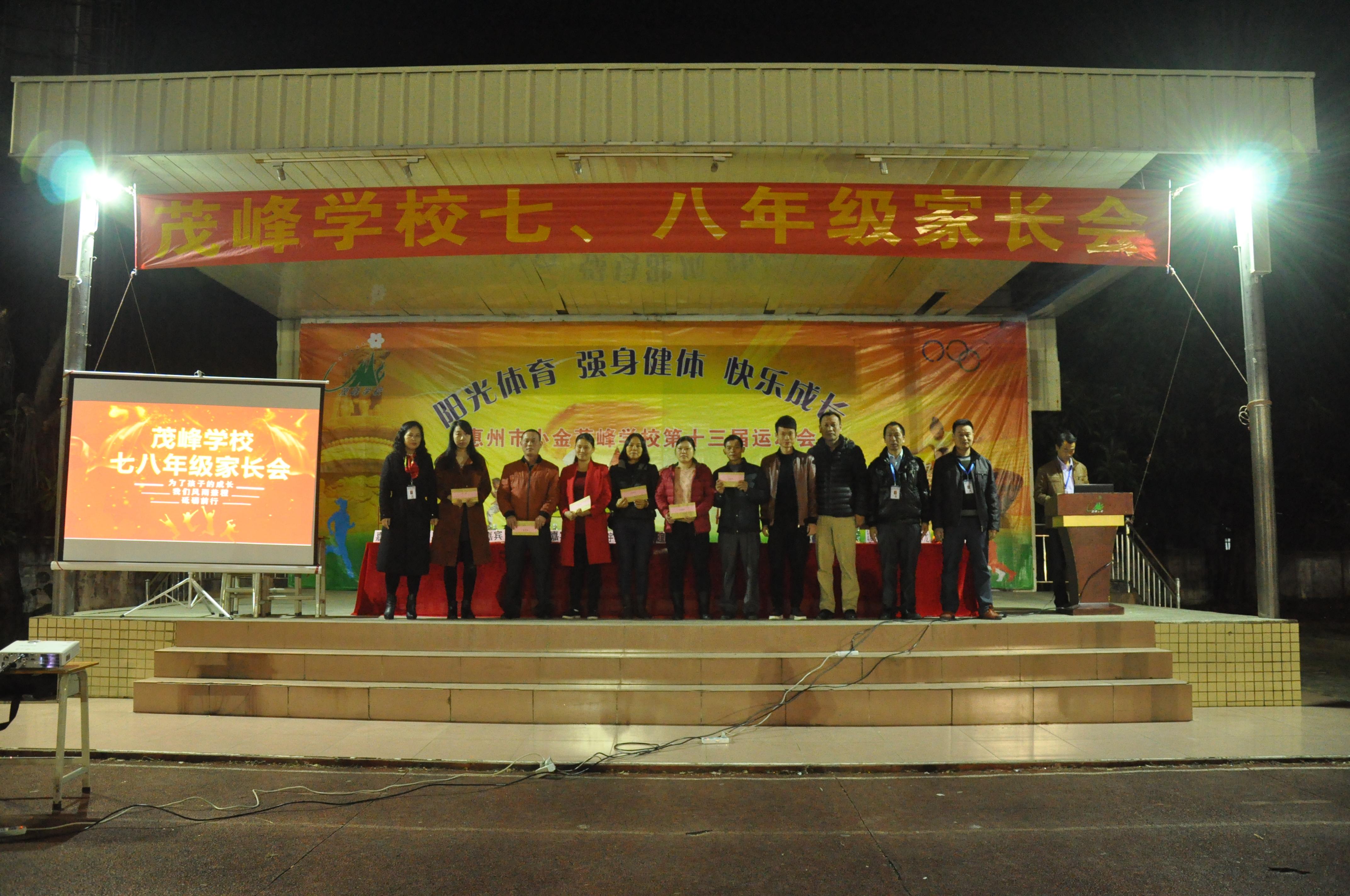 2017-2018第一学期惠州市小金茂峰学校家长会