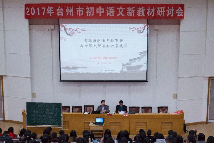 2017年台州市初中语文新教材研讨会在我校召开
