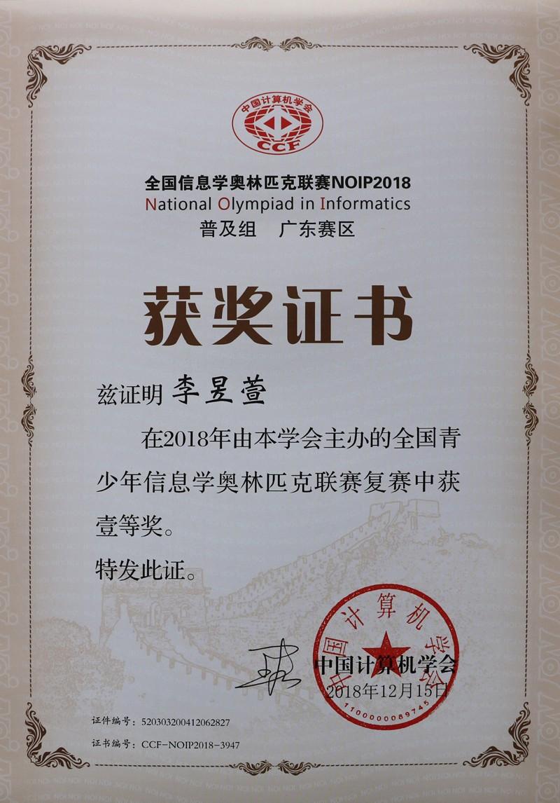李昱萱(全国一等奖).JPG