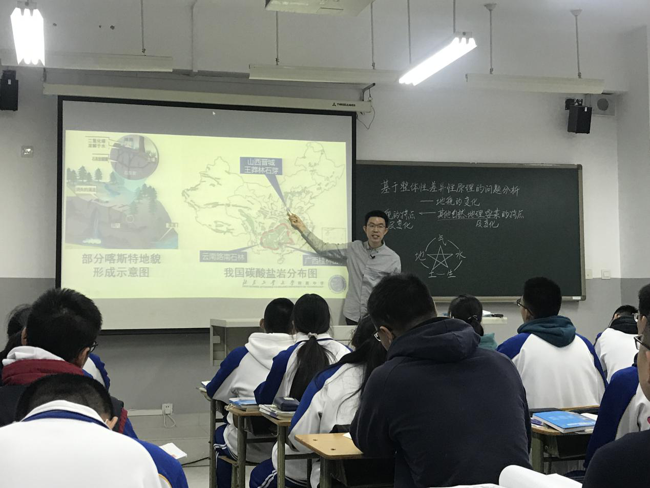 杨晋科老师授课《基于整体性差异性原理的问题分析——地貌的变化》.png
