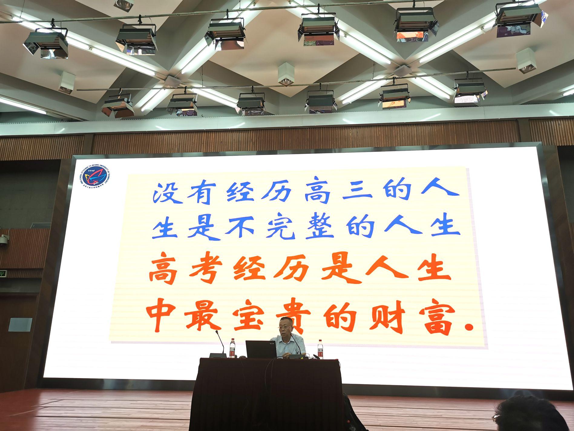 """乘风破浪,扶摇直上 ——刘子远校长为高三学生做""""高三总复习的策略与方法""""的讲座"""