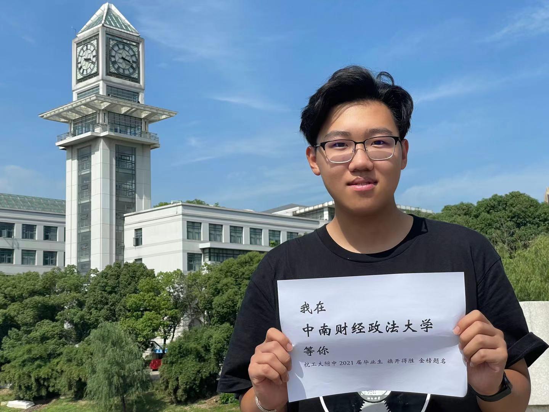 2018届中南财经政法大学饶天霁.jpg
