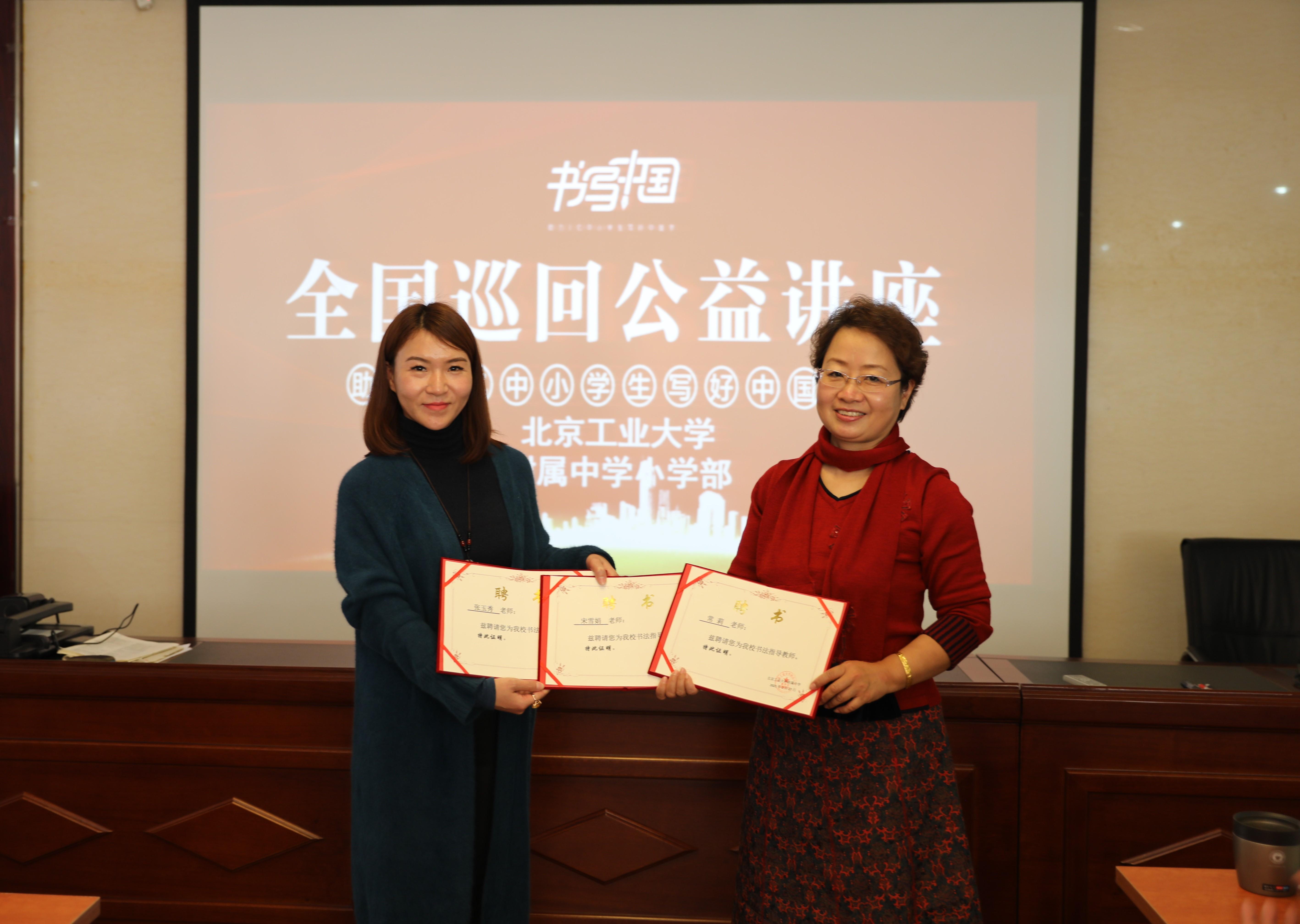5.董芳主任为书写中国指导教师颁发证书.jpg