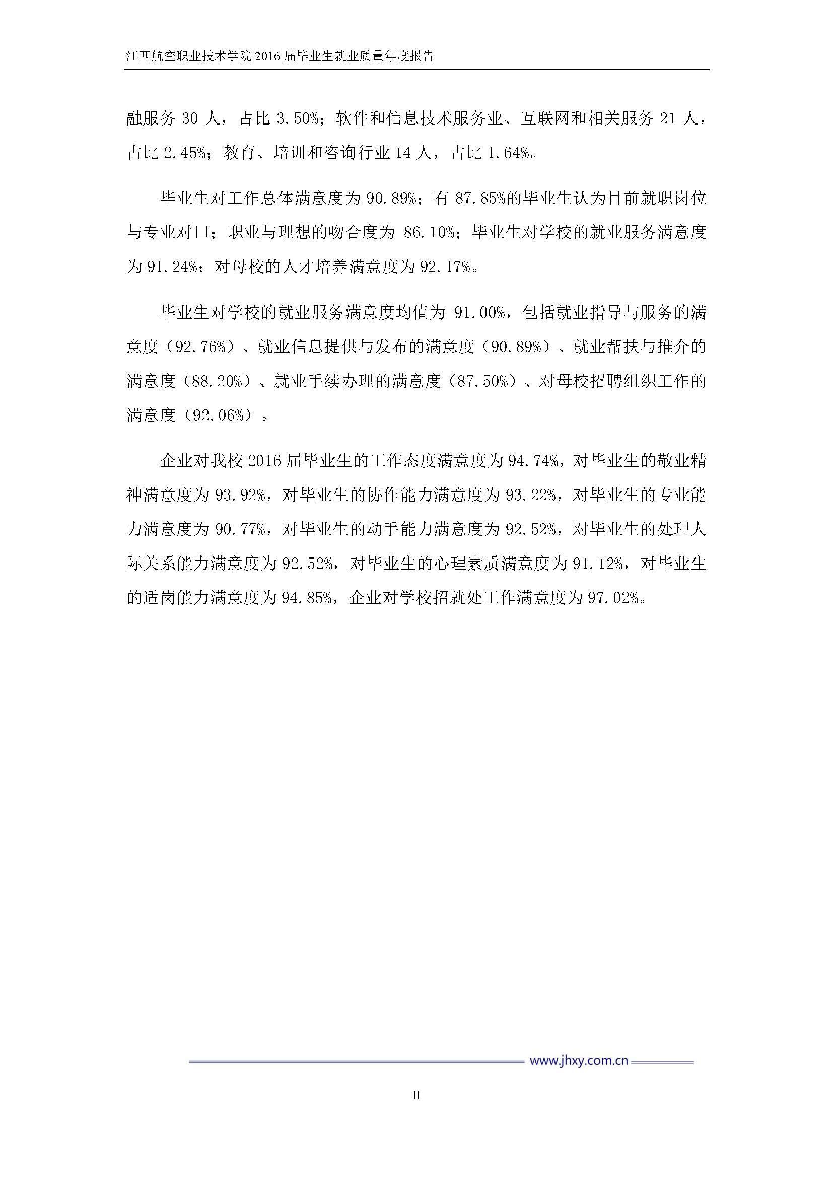 江西航空职业技术学院2016届毕业生就业质量年度报告_Page_03.jpg