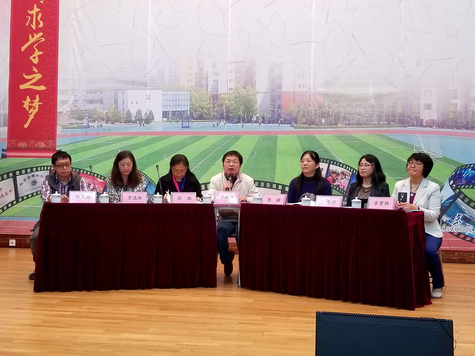北京市化学教研员李伏刚老师主持会议.jpg