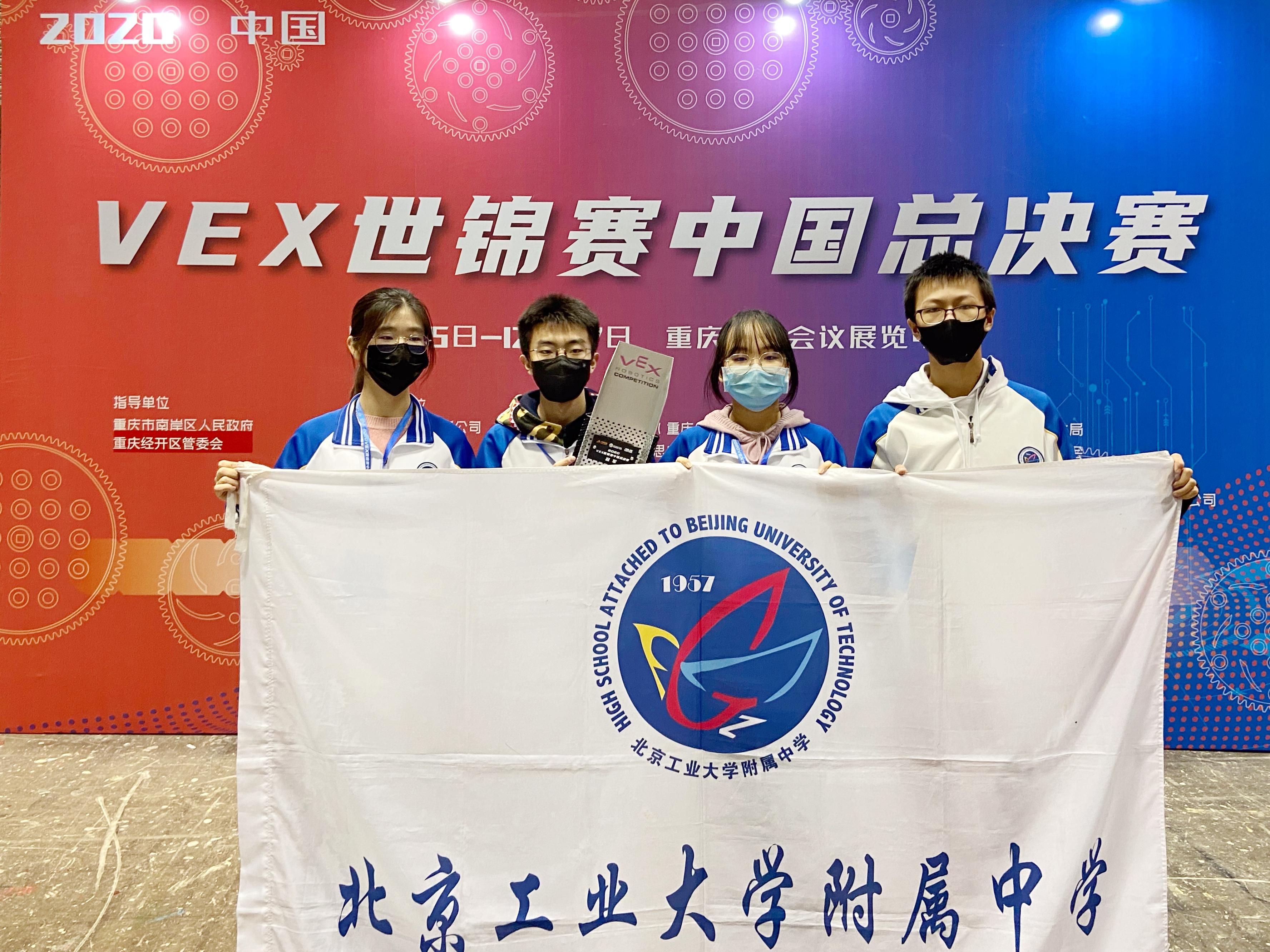 喜报 | 我校VEX机器人社团三获世锦赛中国区总决赛冠军