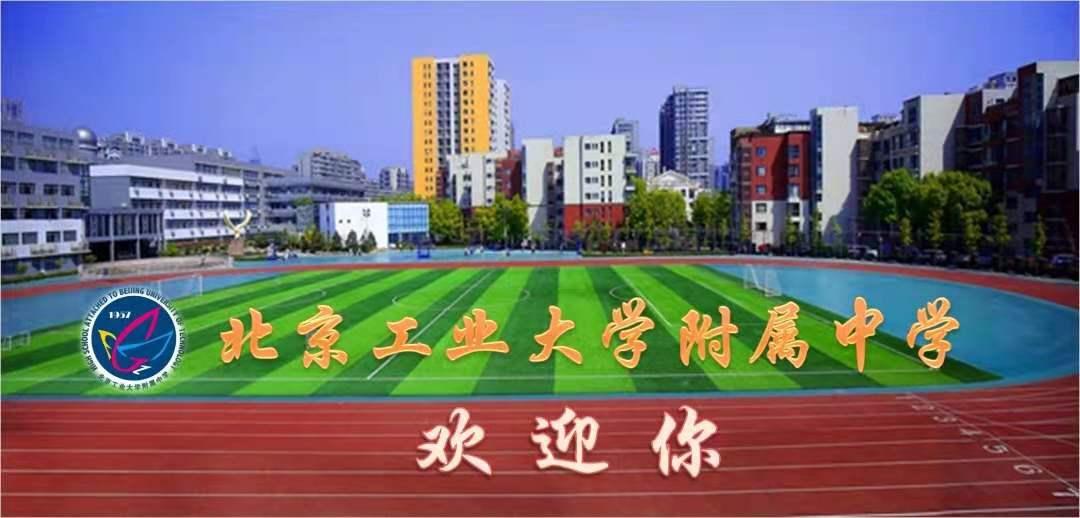 北京工业大学附属中学2021中招政策问答