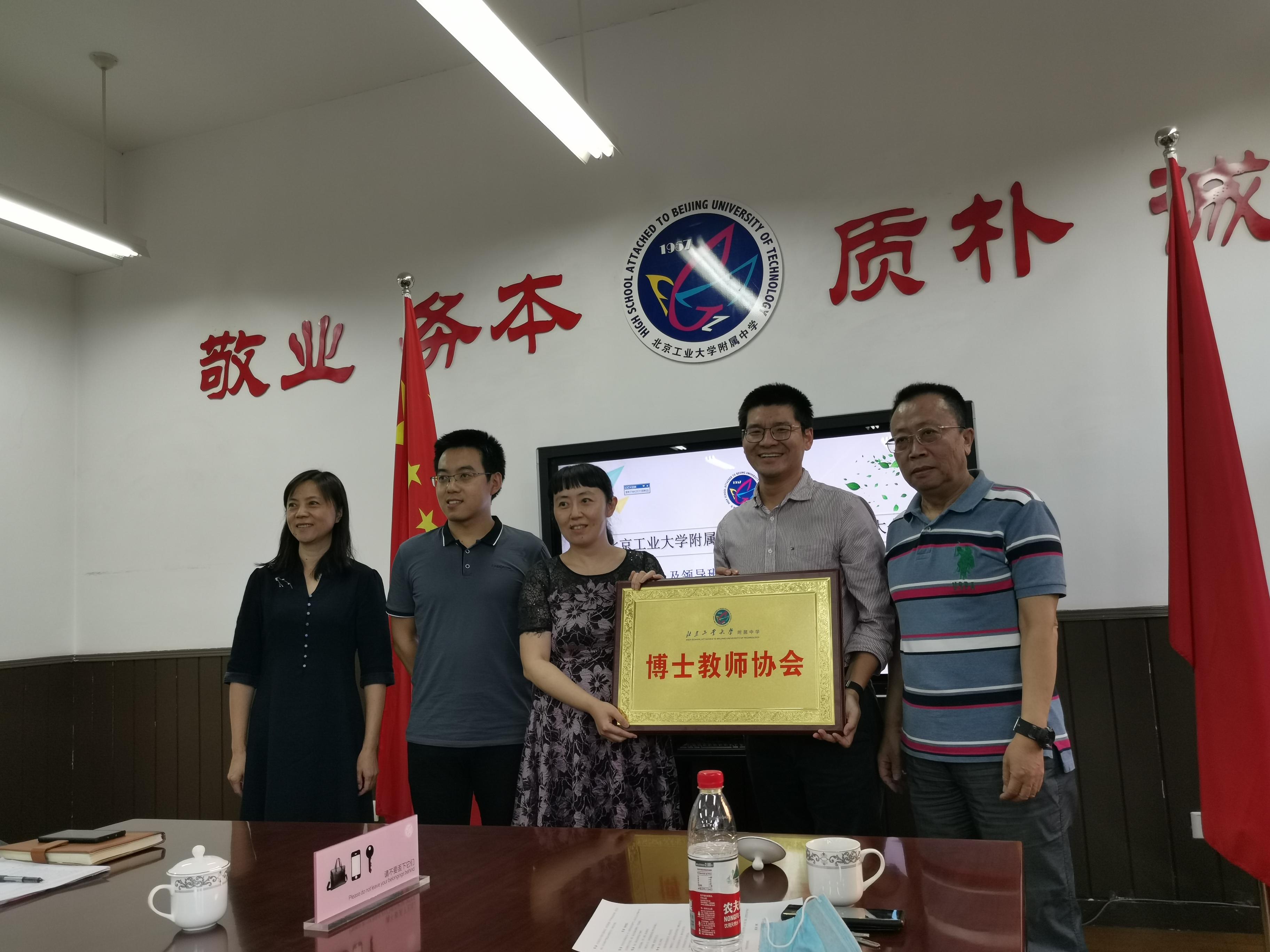 工大附中博士教师协会正式成立