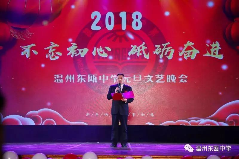 温州东瓯中学周丐亮:要办就办一流名校